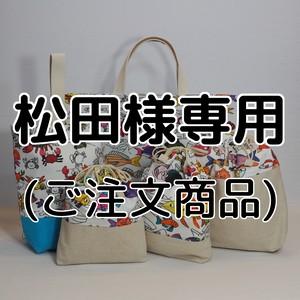 通園バッグセット/さかながいっぱい (5-229)
