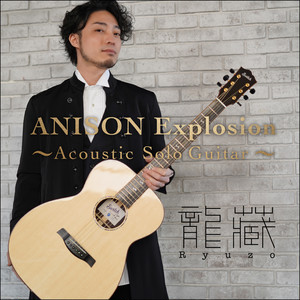 4th アルバムCD「ANISON Explosion~Acoustic Solo Guitar~」