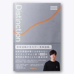 英単語帳 Distinction 3