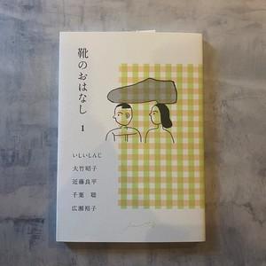 【新刊】靴のおはなし1  | いしいしんじ, 大竹昭子, 近藤良平, 千葉聡, 広瀬裕子