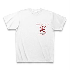 福岡大学サッカー部「実」Tシャツ