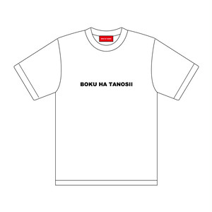 "BOKU HA TANOSII / ボクタノTシャツ ""White"""