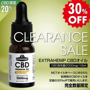 【クリアランスセール】EXTRAHEMP CBDオイル(CBD2000mg/10ml、MCTオイルベース)