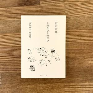 【zine】室内室外 しつないしつがい 大竹昭子 短文集