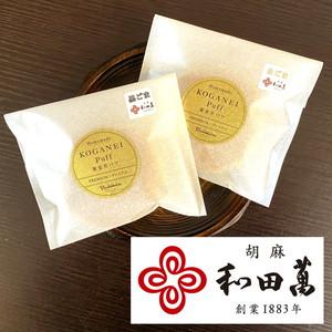 黄金井パフ プレミアム(黒ごま・白ごま)10個セット