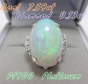【SOLD OUT】天然ウォーターオパールダイヤリング プラチナ 7.59ct 0.13ct ~【Good Condition】Natural Water Opal Diamond Ring Platinum 7.59ct 0.13ct~
