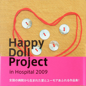 Happy Doll Project 記録本 2009