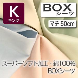 【受注生産】スーパーソフトボックスシーツ キングサイズ50cmマチ