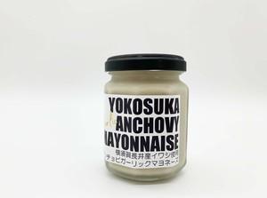 「横須賀アンチョビガーリックマヨネーズ」 YOKOSUKA ANCHOVY GARLIC MAYONNAISE