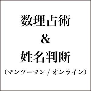 数理占術&姓名判断(マンツーマン / オンライン授業・税込) 【占い教室】