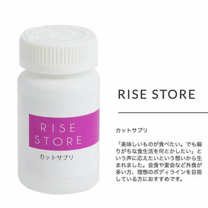 RISE STORE カットサプリ