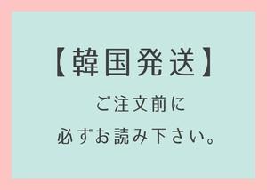 【韓国発送】注意事項