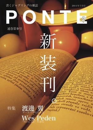 PONTE 2014年7月号