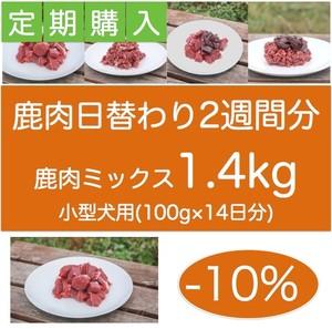 【定期便】鹿肉日替わり2週間分1.4kg