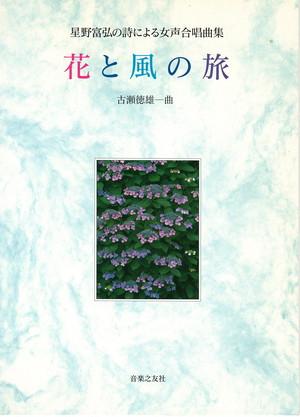 F03i92 花と風の旅(女声合唱、ピアノ/古瀬徳雄/楽譜)