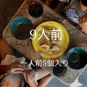 びっくり餃子(冷凍)ノーマル・9人前