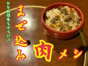 ◆旨さがギュっと凝縮してます‼︎◆混ぜ込み肉メシの素 ご飯1合分×3食セット
