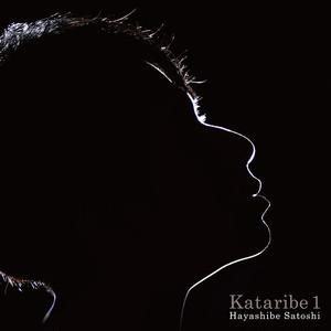 『カタリベ1』林部智史