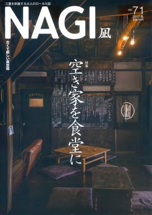 NAGI-71 <2017冬号> 特集:古くて新しい異空間 空き家を食堂に
