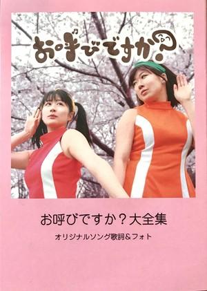 お呼びですか?大全集 〜オリジナルソング歌詞&フォトブック〜