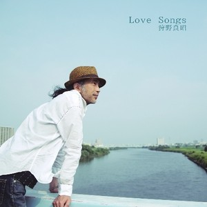 狩野良昭 CD「Love Songs」