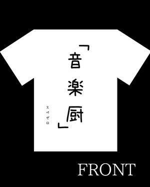 spaceZeroオリジナルTシャツ①