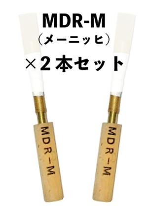 MDR-M(メーニッヒ)×2本セット