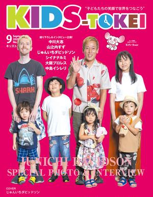 【じゅんいちダビッドソン】表紙Ver. 雑誌KIDS-TOKEI 2020年9月号