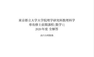 2020年度東京都立大学大学院理学研究科数理科学専攻修士前期課程(数学1)