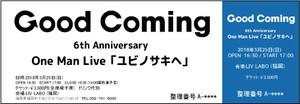 ワンマンライブ「ユビノサキヘ」チケット福岡公演
