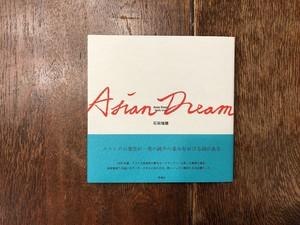Asian Dream【新本】