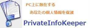 プライベート インフォキーパー2(Private Info Keeper)