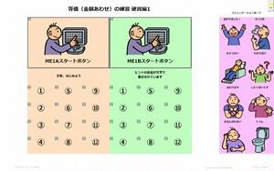 硬貨編ME1_等価(金額合わせ)の練習その1_PMLSテンプレート