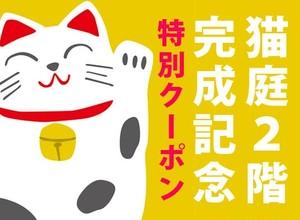 猫庭2階完成記念!!「竹」2枚綴り