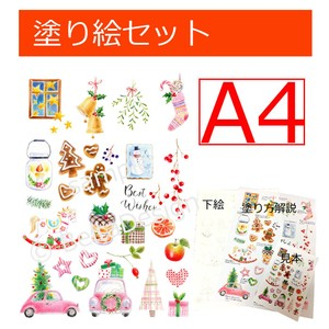 【A4サイズ】クリスマス塗り絵