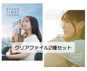 AYAKO TIMESクリアファイル2種セット