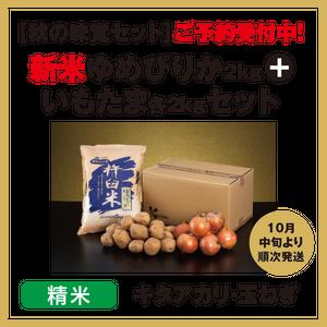 精米ゆめぴりか2kg+いもたま各2kgセット(キタアカリ・玉ねぎ)