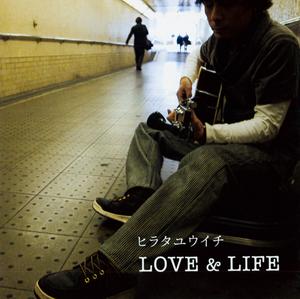ヒラタユウイチ「LOVE&LIFE」