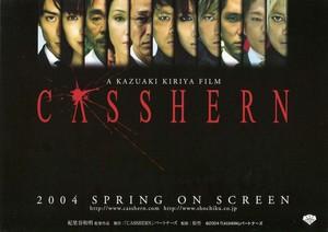 CASSHERN(1)