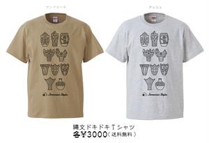 縄文ドキドキTシャツ[color:サンドカーキ,アッシュ]