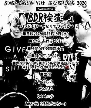 2020.12.19 Black DASEIN CHECK -先行発売-