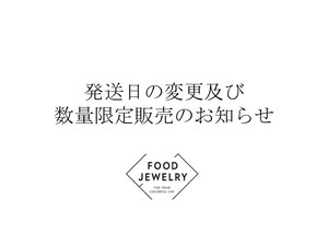 【重要】発送日の変更及び数量限定販売のお知らせ