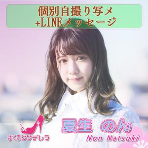 【1部】S 夏生のん(さくらシンデレラ)/個別自撮り写メ+LINEメッセージ