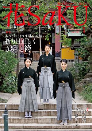 和の生活マガジン「花saku」睦月号 2019.1  Vol. 280(バックナンバー)