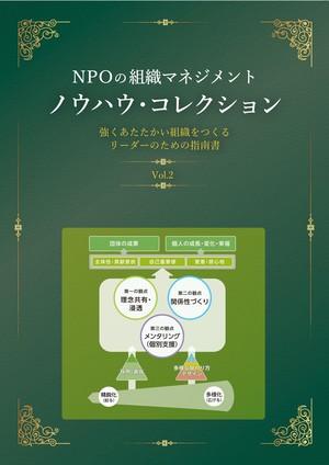 NPOの組織マネジメントノウハウ・コレクション