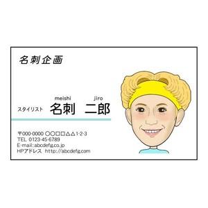 似顔絵+名刺作成(100部付き)両面カラー