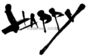 筆文字design HAPPY