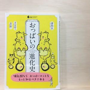 おっぱいの進化史 【著】浦島匡、 並木美砂子、 福田健二  技術評論社