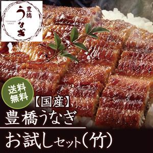 【豊橋うなぎセット】蒲焼き(竹)