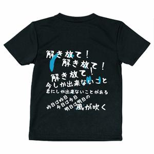 【キッズサイズ】和太鼓ユニット光オリジナルTシャツ2020解き放て!BLACK